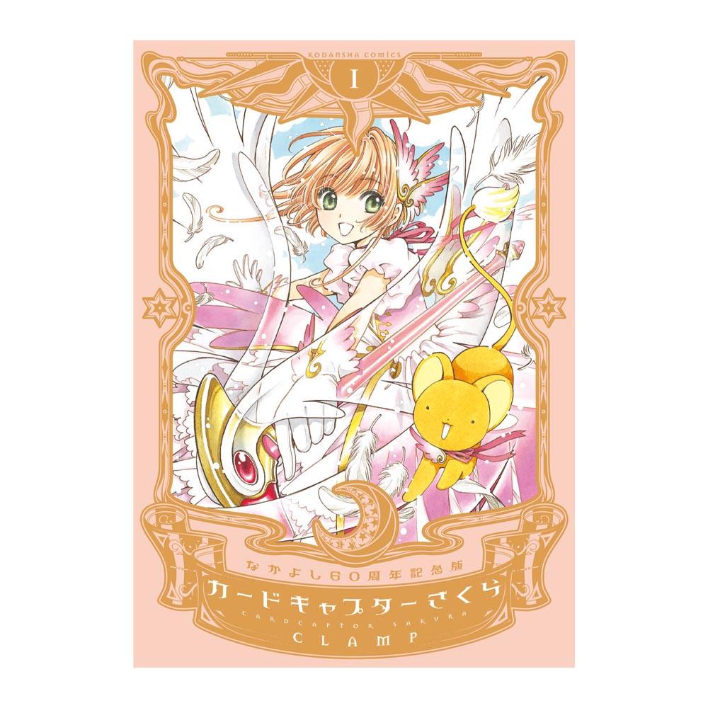 Card Captor Sakura Collector's Edition