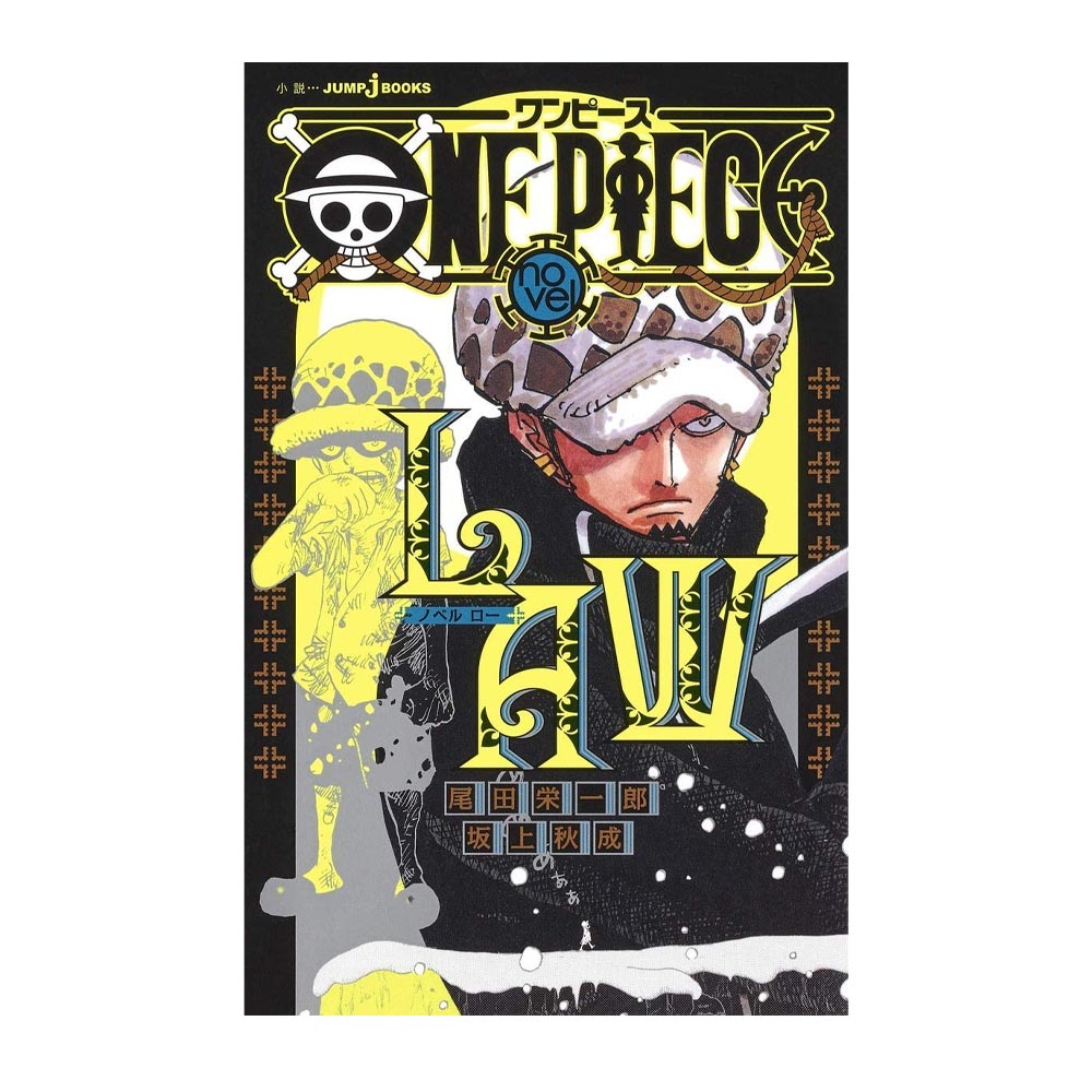 One Piece - Novel Law (preorder)